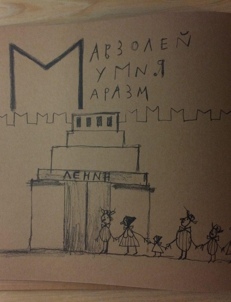 мавзолей_ватная_азбука