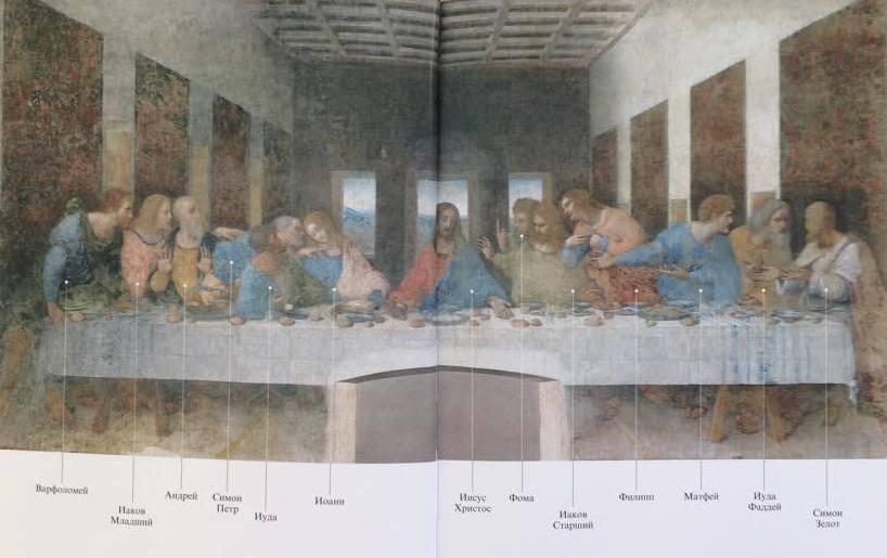 апостолы тайная вечеря