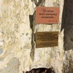 памятная-табличка-бакота-монастырь