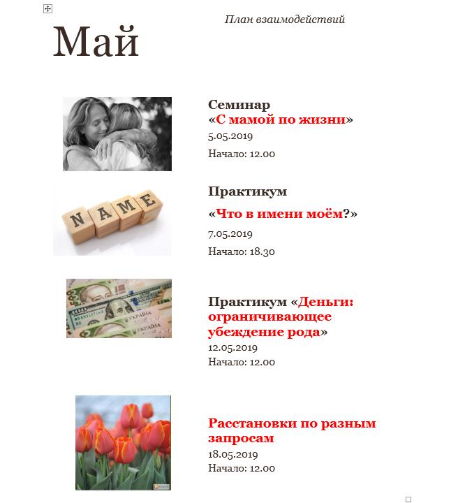 расстановки-одесса-май