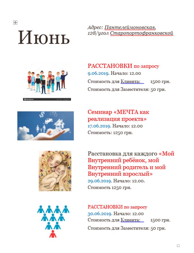 расстановки_в_одессе-июнь