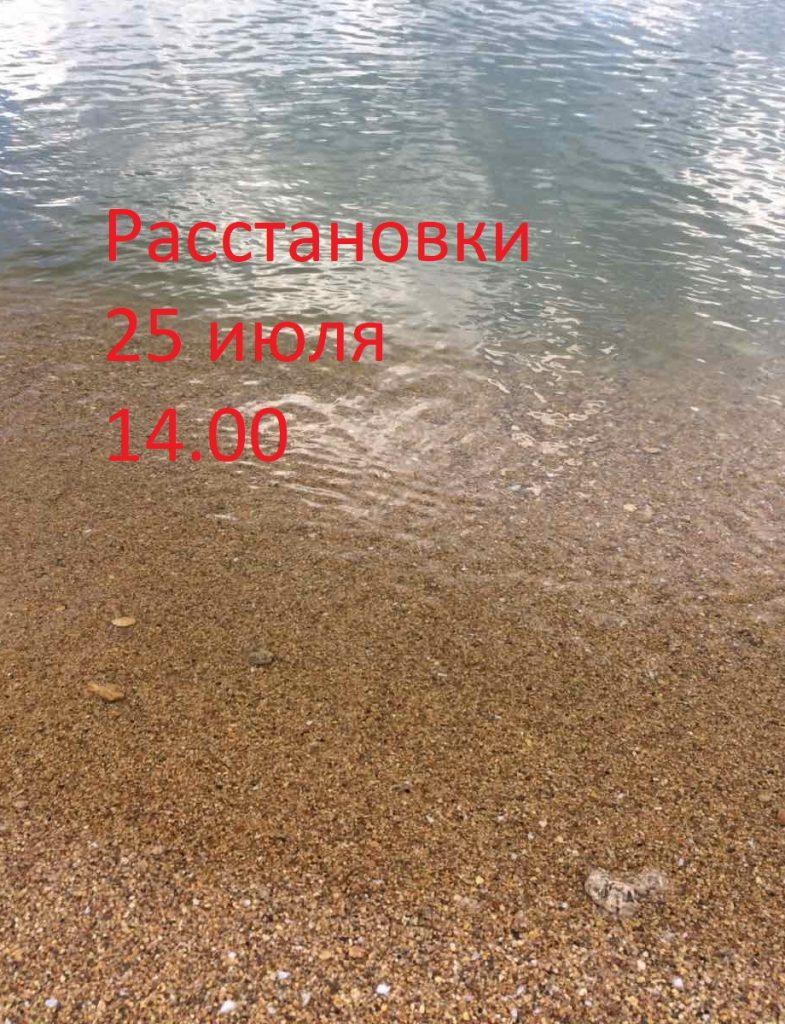 одесса_расстановки_июль