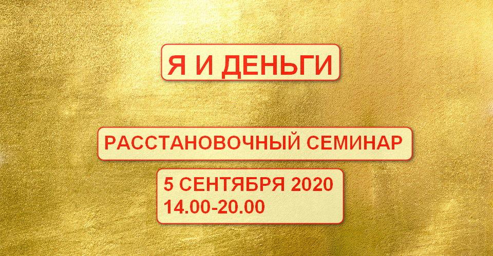 расстановки_про_деньги_одесса