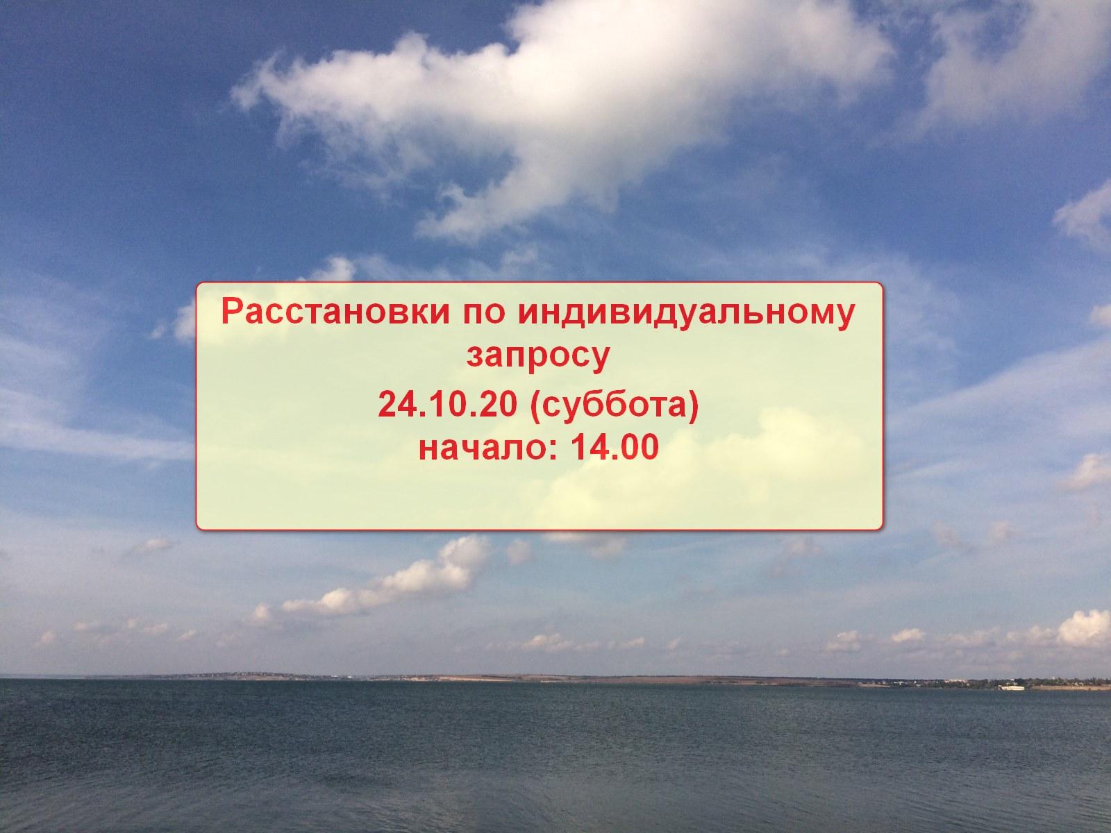 расстановки_одесса_октябрь